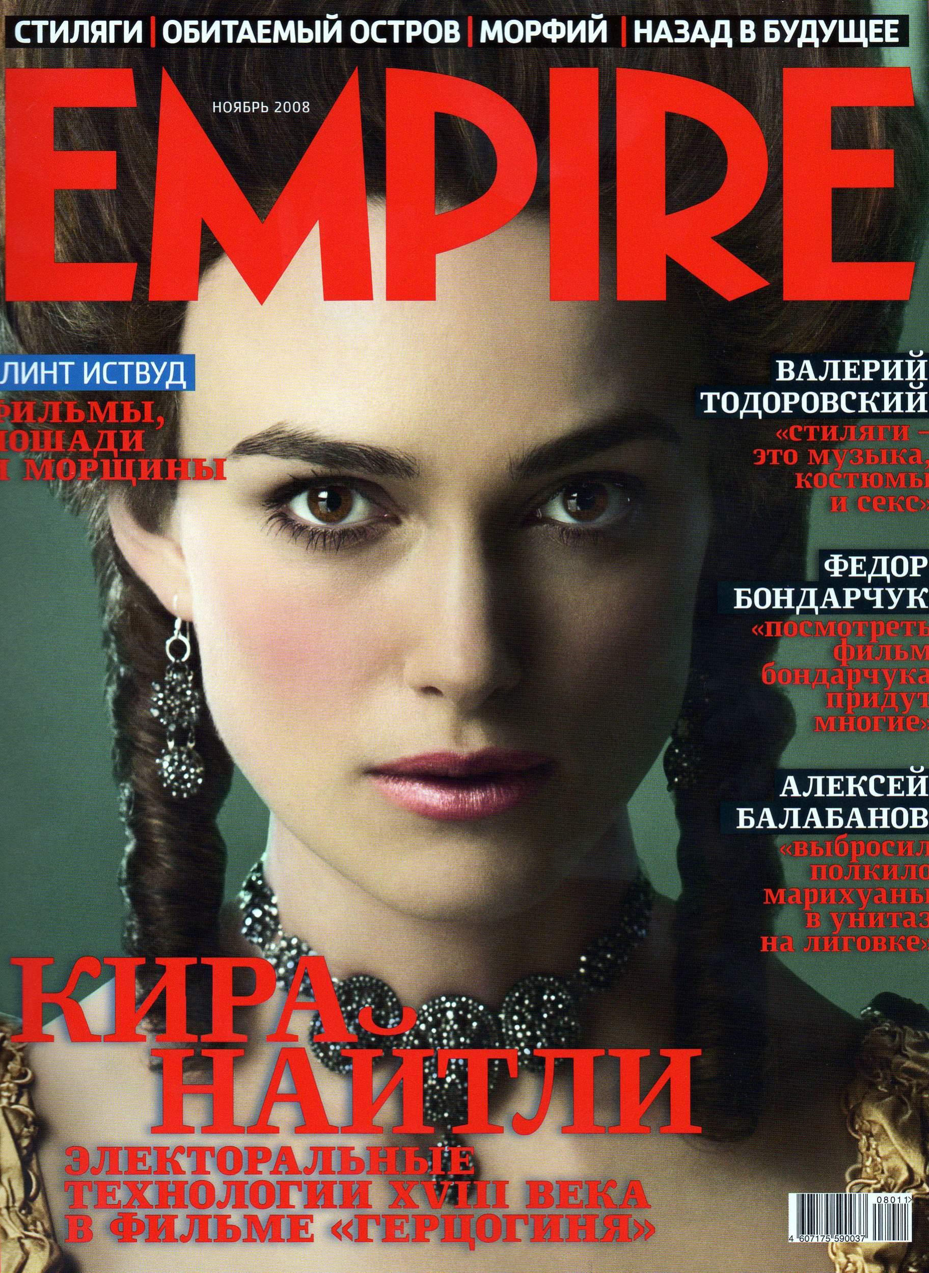 Журнал Empire Ноябрь 2013
