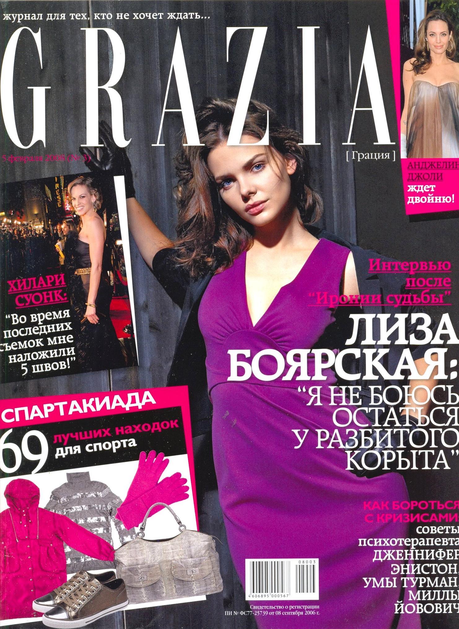 Лиза Боярская - Liza Boyarskaya фото 253712.