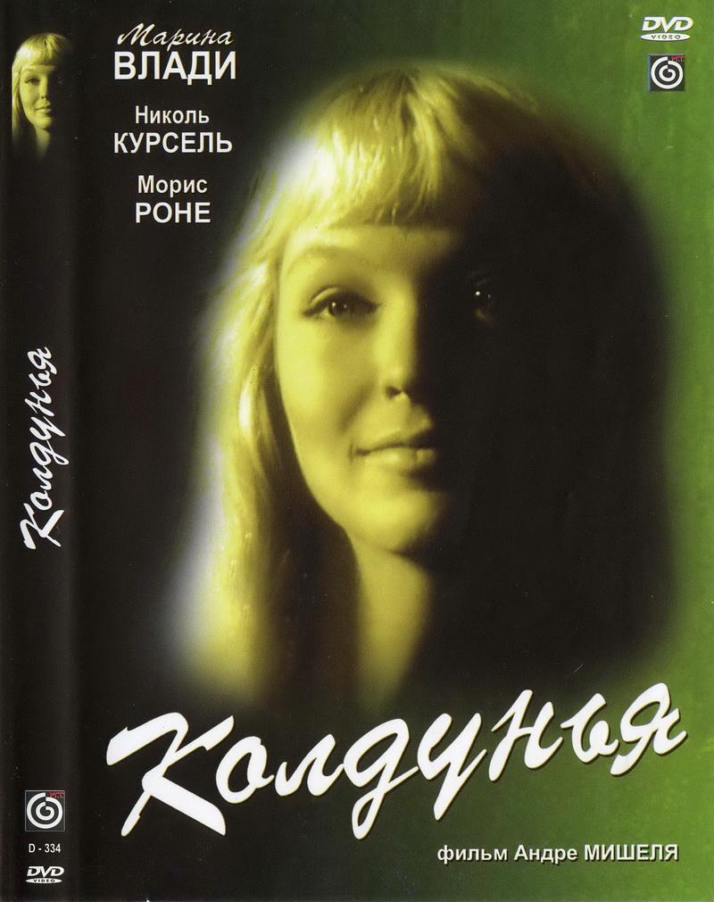film-koldunya-s-marinoy-vladi