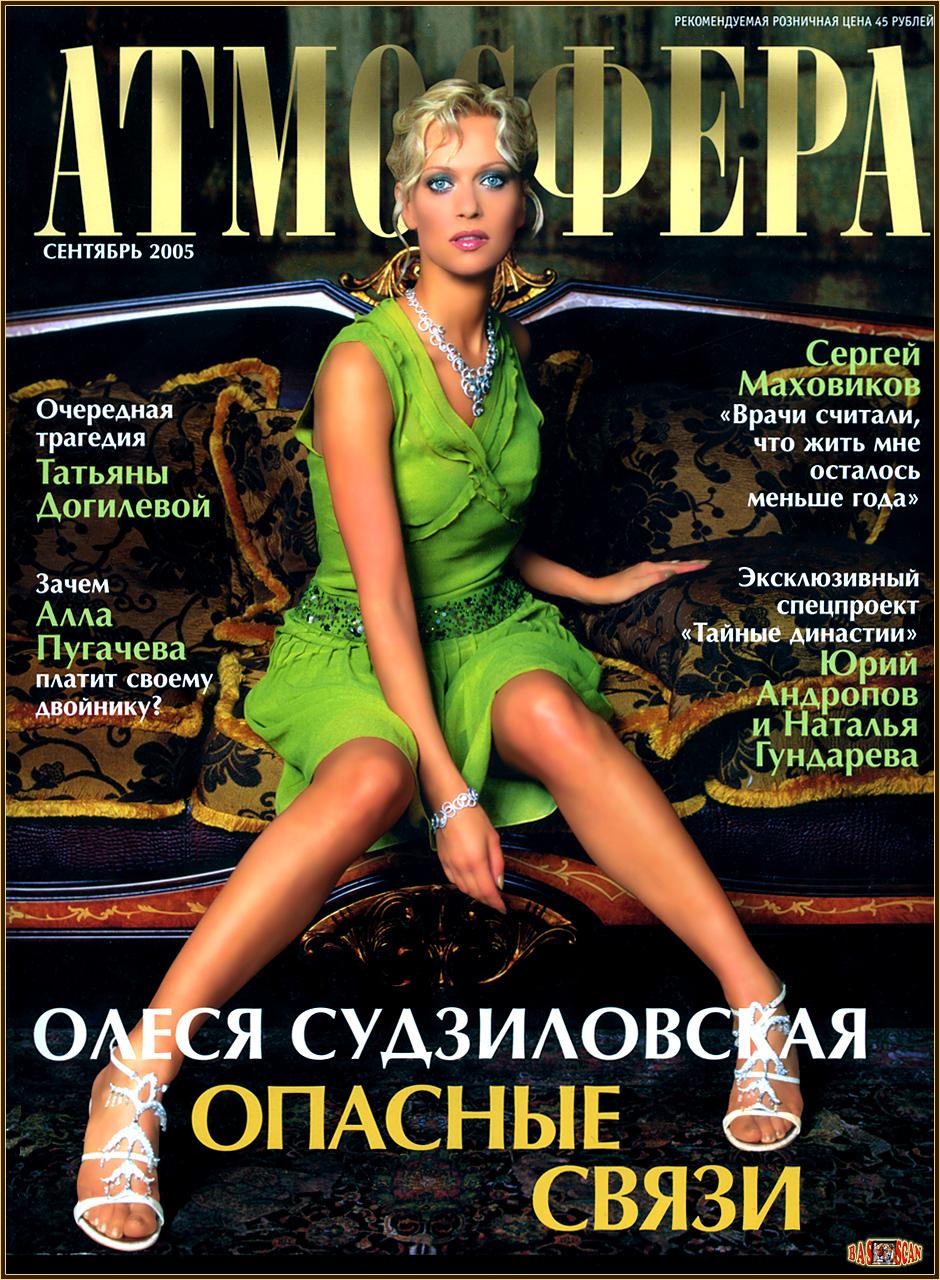 Олеся судзиловская olesya sudzilovskaya фото