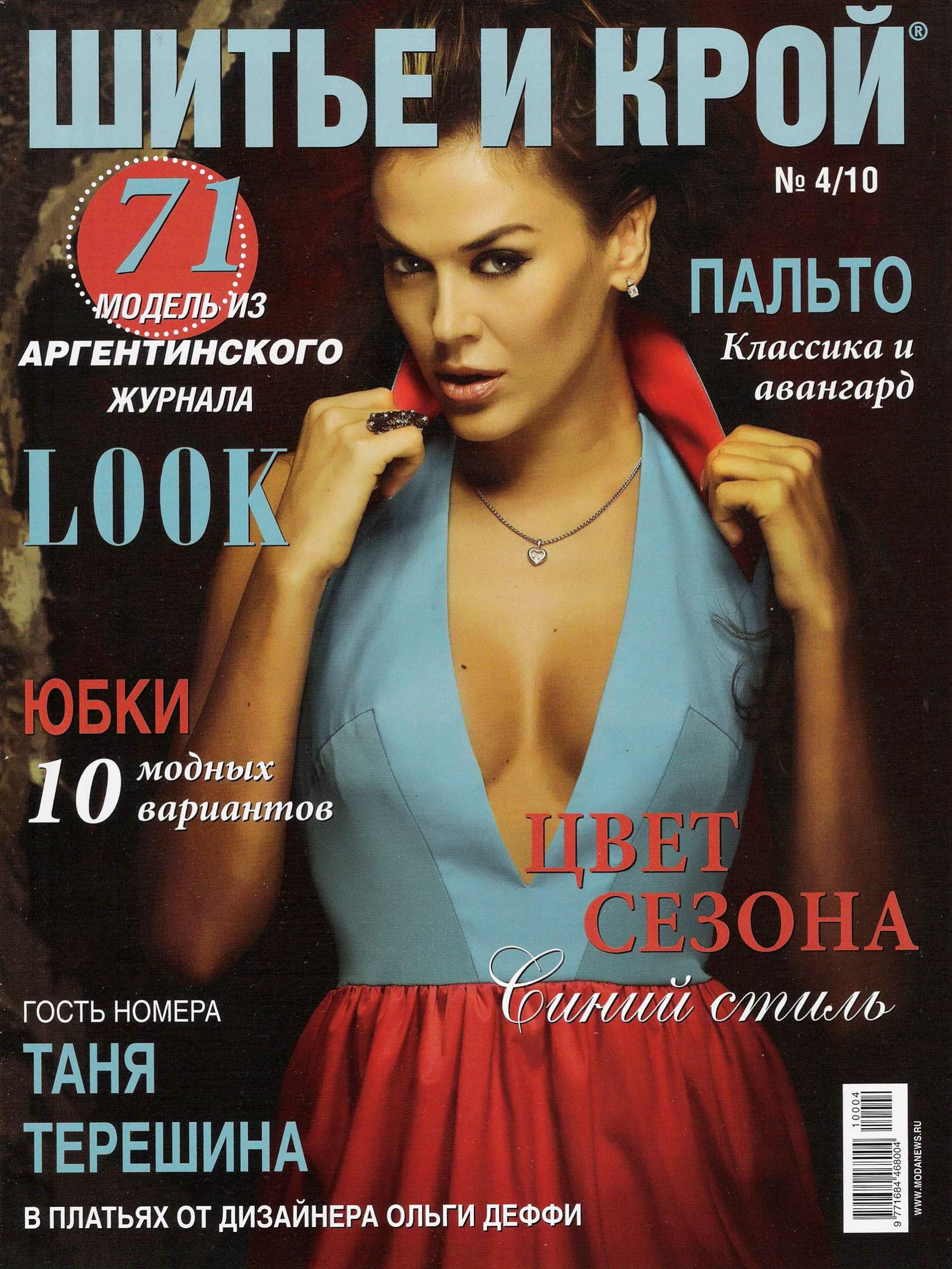 шитье и крой выкройки журнал декабрь 2014