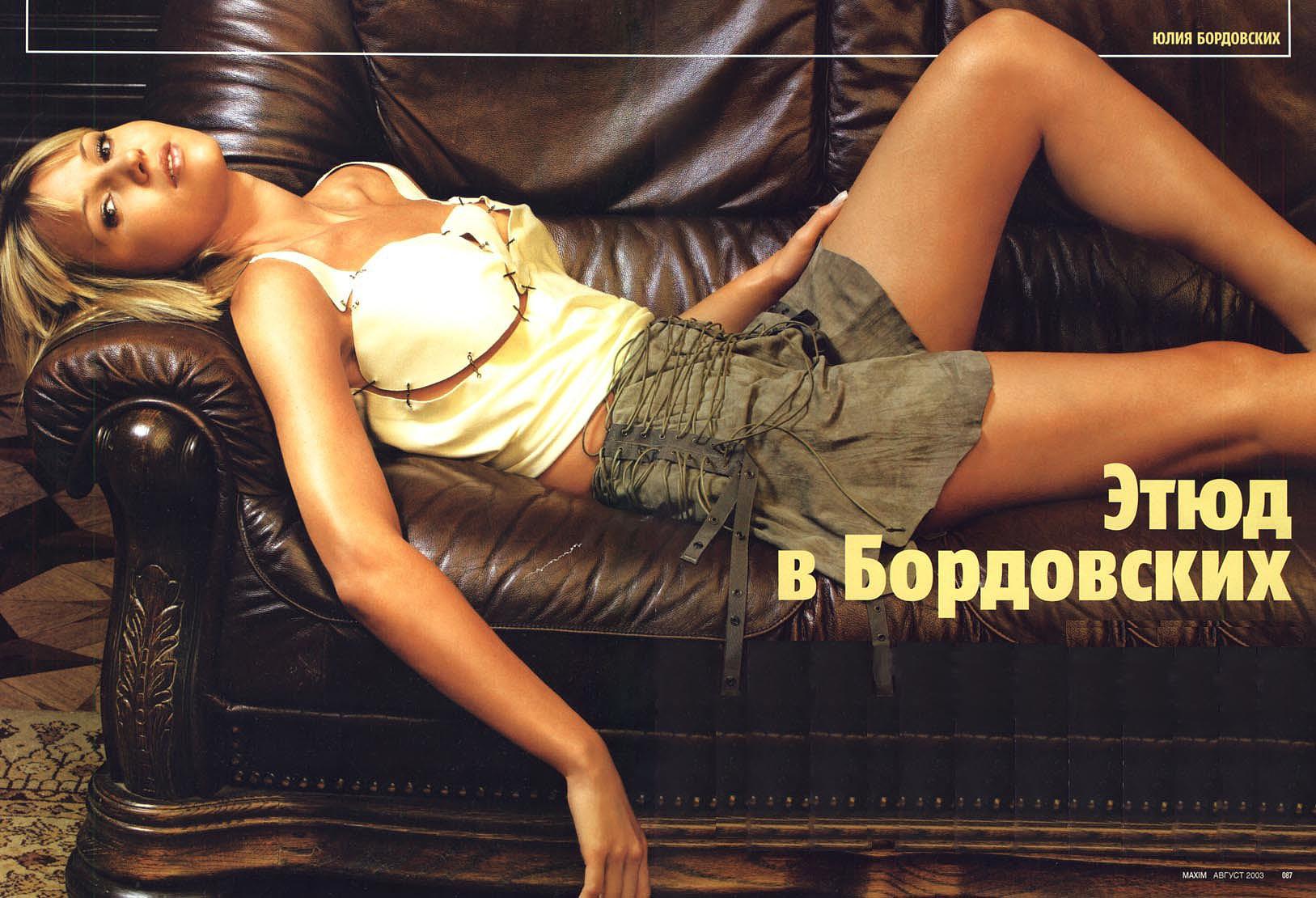 Юлия бордовских голая 13 фотография