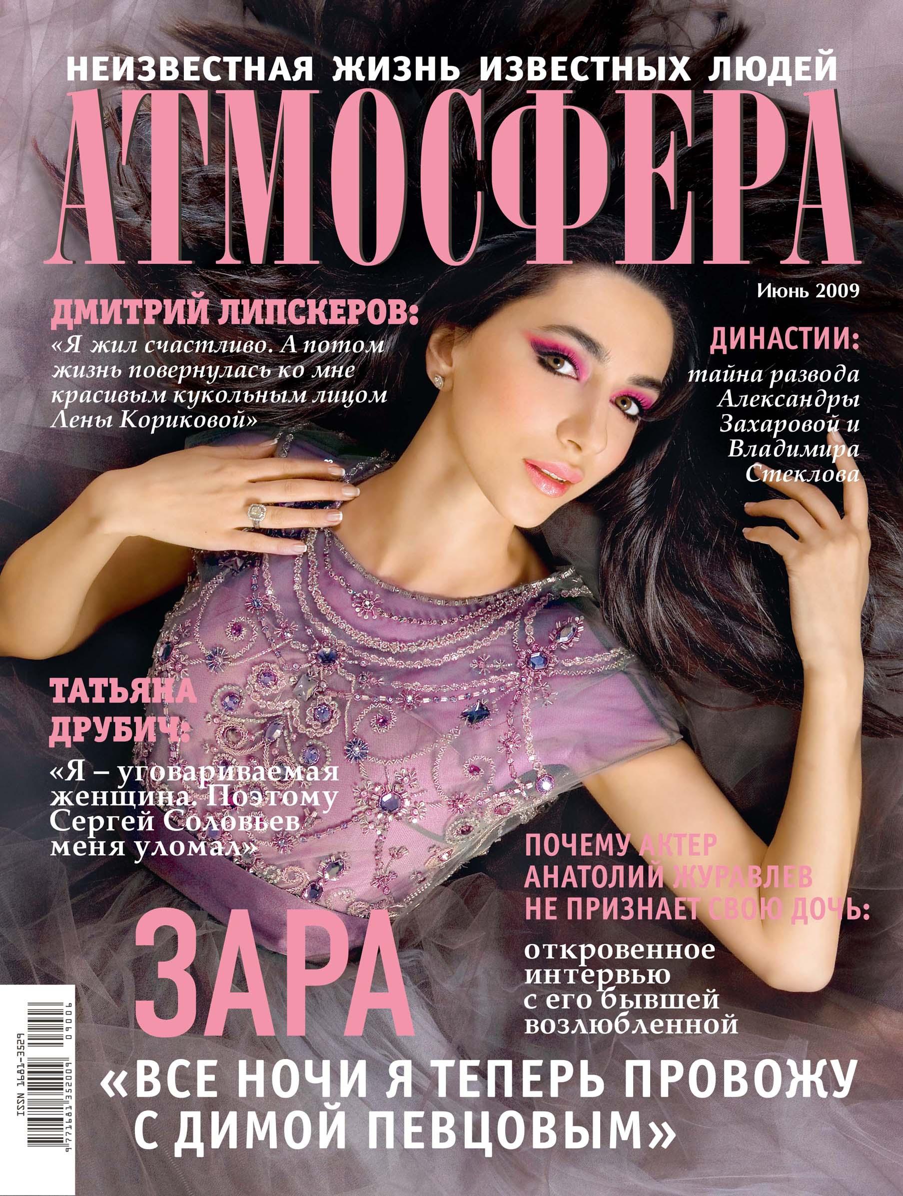 Фото Максим Земсков для журнала Атмосфера июнь 2009. Зара.